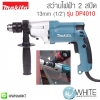 """สว่านไฟฟ้า 2 สปีด 13mm (1/2"""") รุ่น DP4010 ยี่ห้อ Makita (JP) 2-SPEED DRILL 720W"""
