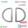 ดีลิงค์ รุ่น AS001 (D-Ring)