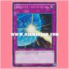 SHVI-JP075 : Drowning Mirror Force / Ripple Barrier - Wave Force (Super Rare)