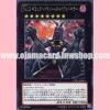 CPZ1-JP019 : Number 15: Gimmick Puppet Giant Grinder (Rare)