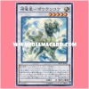 INOV-JP048 : Denglong, Origin of the Yang Zing / Denglong, Dracomet of Origin (Super Rare)