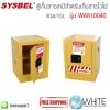 ตู้เก็บสารเคมีสำหรับเก็บสารไวไฟ Safety Cabinet|Flammable Cabinet (4Gal/15L) รุ่น WA810040
