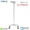 ไม้เท้า 4 ขา Walking stick รุ่น H-WS912A