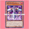 17SP-JP004 : Metaion, the Timelord / Metaion, the Time Machine God (Common)