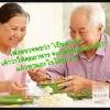 เพิ่งตรวจพบว่าเป็นมะเร็ง! คุมอาหารอย่างไรดี? ทานอะไรได้บ้าง?