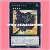 TRC1-JP037 : Gagaga Cowboy / Gagaga Gunman (Collectors Rare)