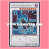 DP11-JP016 : Black-Winged Dragon / Black-Feather Dragon (Super Rare)