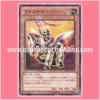 REDU-JP032 : Little Trooper (Common)