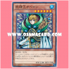 15AX-JPM25 : Fairy King Truesdale / Fairy King Oberon (Common)