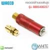 คอปเปอร์ด้านแรงดันสูง รุ่น 8885400227 ยี่ห้อ WAECO จากประเทศเยอรมัน