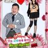 We Got Married Jo Se Ho & Cao Lu (บรรยายไทย 7 แผ่นจบ+แถมปกฟรี)