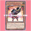 SECE-JP008 : Superheavy Samurai Trumpeter / Superheavy Samurai Horagai (Rare)