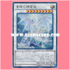 SHVI-JP052 : Blue-Eyes Spirit Dragon (Ultra Rare)