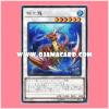RC02-JP026 : Coral Dragon (Secret Rare)
