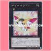 PHSW-JP038 : Baby Tiragon / Baby Tragon (Super Rare)