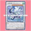 NECH-JP089 : Mecha Phantom Beast Jaculuslan (Rare)