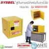 ตู้เก็บสารเคมีสำหรับเก็บสารไวไฟ Safety Cabinet|Flammable Cabinet (10Gal/38L) รุ่น WA810100