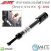 ปากกาทดสอบวงจรไฟฟ้ารถยนต์ (ไร้สาย) 6,12,24 VDC รุ่น 1249 ยี่ห้อ JTC Auto Tools จากประเทศไต้หวัน