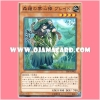 EP14-JP021 : Sylvan Bladefender / Blade, Leaf Bouncer of Shinra (Common)