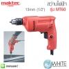 """สว่านไฟฟ้า 10mm (3/8"""") รุ่น MT60 ยี่ห้อ Maktec (JP) Drill (NEW MT)"""