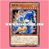 SOFU-JP021 : Beastial Thunder Dragon / Thunderbeast Dragon - Thunder Dragon (Common)