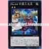 SHSP-JP051 : Number 64: Sandayu the Veteraccoon (Super Rare)