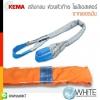 สายสลิงกลม ห่วงหัวท้าย โพลีเอสเตอร์ แบรนด์ KEMA จากเยอรมัน Polyester Round Strop