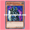 DP16-JP021 : Gearfried the Iron Knight (Common)