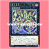 COTD-JP041 : Supreme King Servant Dragon Dark Rebellion (Rare)