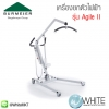 เครื่องยกตัวผู้ป่วย คนพิการ คนสูงอายุ ผู้ป่วยติดเตียง แบบไฟฟ้า Burmeier รุ่น Agile II จากเยอรมัน
