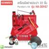 เครื่องมือช่างประปา 22 ชิ้น ยี่ห้อ KENNEDY ประเทศอังกฤษ 22 Piece Plumber's Kit