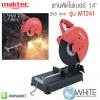 """แท่นตัดไฟเบอร์ 14"""" (355 mm) รุ่น MT241 ยี่ห้อ Maktec (JP) W/14 CUTTING WHEEL 2000W"""