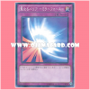 VS15-JPD22 : Mirror Force / Holy Barrier - Mirror Force (Normal Parallel Rare)