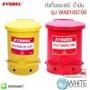 ถังทิ้งขยะเคมี น้ำมัน 4 ขนาด สีแดง และ สีเหลือง ( Oil Waste Can )