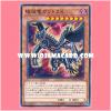 MVPC-JP001 : Gandora-X the Dragon of Demolition / Gandora Cross the Dragon of Demolition (Kaiba Corporation Common)