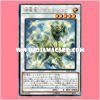 LVP1-JP072 : Denglong, First of the Yang Zing / Denglong, Dracomet of Origin (Rare)