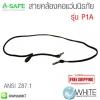 สายคล้องคอแว่นนิรภัย แบบห่วงรัดขาแว่น รุ่น P1A (Spectacle Cord)