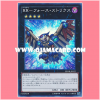 SPWR-JP022 : Raidraptor - Force Strix / Raid Raptors - Force Strix (Super Rare)