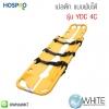 เปลสนาม แบบตัก ชนิดพับได้ รุ่น YDC 4C Scoop Stretcher by WhiteMKT
