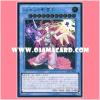 CROS-JP038 : Nekroz of Sophia / Necloth of Sophia (Ultimate Rare)