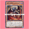 LVP1-JP084 : Scarm, Malebranche of the Burning Abyss / Scaramallion, Malebranche of the Afterlife (Common)