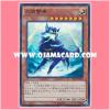 SECE-JP036 : Thunderclap Skywolf / Ookaminari (Super Rare)