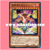 CP18-JP021 : Michion, the Timelord / Michion, the Time Machine God (Common)