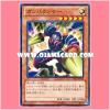 ST13-JPV04 : Ganbara Lancer / Ganbarancer (Common)
