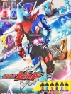 Kamen Rider Build Vol. 4 (บรรยายไทย 1 แผ่นยังไม่จบ)