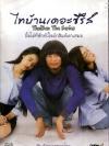 ไทบ้าน เดอะซีรี่ส์ / Thi-Baan The Series