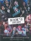บันทึกการแสดงสด สุดสุด คอนเสิร์ต ตอน Rock's Story