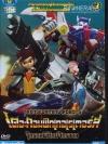 Transforming Robots The Configurators Vol. 3 / เดอะ คอนฟิกเกอเรเตอร์ จักรกลพิทักษ์จักรวาล แผ่นที่ 3