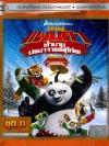Kung Fu Panda : Legends Of Awesomeness Vol. 11 - 15 / กังฟูแพนด้า ตำนานปรมาจารย์สุโค่ย! ชุด 11 - 15