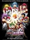 Kuroko no Basket Last Game / คุโรโกะ นายจืดพลิกสังเวียนบาส เกมสุดท้าย (บรรยายไทย 1 แผ่นจบ)